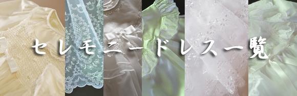 桂由美ベビードレスレンタルドレス種類